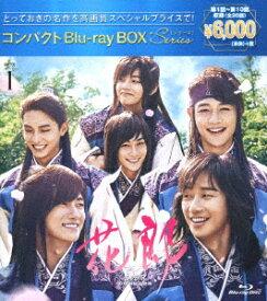 花郎<ファラン> コンパクトBlu-ray BOX1<スペシャルプライス版>【Blu-ray】 [ パク・ソジュン ]