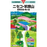 ニセコ・羊蹄山(2020年版) (山と高原地図)