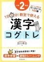 1日5分!教室で使える漢字コグトレ小学2年生 漢字学習+認知トレーニング [ 宮口幸治 ]