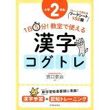 1日5分!教室で使える漢字コグトレ小学2年生