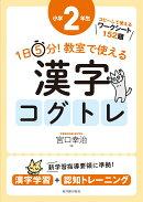 1日5分! 教室で使える漢字コグトレ 小学2年生