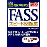 FASSスピード問題集第2版