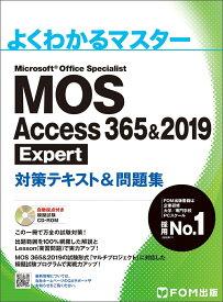 MOS Access 365&2019 Expert 対策テキスト&問題集 (よくわかるマスター) [ 富士通ラーニングメディア ]