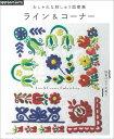 おしゃれな刺しゅう図案集ライン&コーナー (Asahi Original)