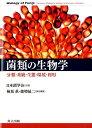 菌類の生物学 分類・系統・生態・環境・利用 [ 柿嶌眞 ]