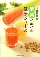 Dr.鶴見隆史酵素イキイキ健康ジュース