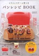 シリコンスチーム型つきパンレシピBOOK