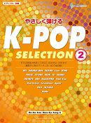 ピアノソロ やさしく弾ける K-POP SELECTION 2
