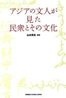 アジアの文人が見た民衆とその文化