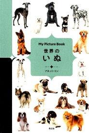 世界のいぬ My Picture Book [ アネット・コン ]