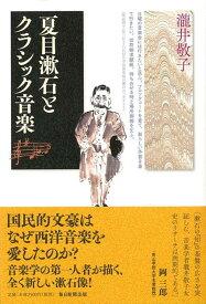 【バーゲン本】夏目漱石とクラシック音楽 [ 瀧井 敬子 ]