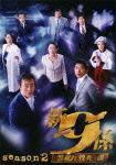 新 警視庁捜査一課9係 season2 DVD BOX