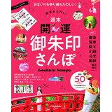 東京から行く!週末開運御朱印さんぽ (JTBのMOOK)