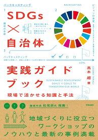 SDGs×自治体 実践ガイドブック 現場で活かせる知識と手法 [ 高木 超 ]