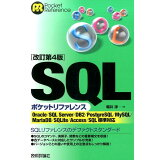 SQLポケットリファレンス改訂第4版 (Pocket reference)
