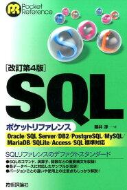 SQLポケットリファレンス改訂第4版 (Pocket reference) [ 朝井淳 ]
