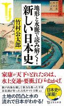 地形と水脈で読み解く!新しい日本史