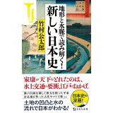 地形と水脈で読み解く!新しい日本史 (宝島社新書)