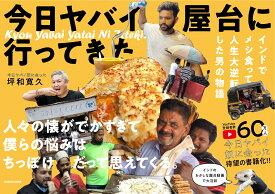 今日 ヤバイ屋台に 行ってきた インドでメシ食って人生大逆転した男の物語 [ 坪和 寛久 ]