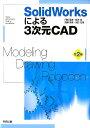 SolidWorksによる3次元CAD第2版 Modeling・Drawing・Robocon [ 門脇重道 ]