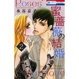 蜜薔薇の結婚(2) (花とゆめコミックススペシャル Love Silky)