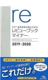 CBT・医師国家試験のためのレビューブック マイナー 2019-2020 [ 国試対策問題編集委員会 ]