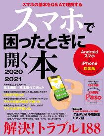 スマホで困ったときに開く本 2020-2 021 (アサヒオリジナル) [ 朝日新聞出版 ]