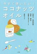 【謝恩価格本】今すぐ使いたい! ココナッツオイル