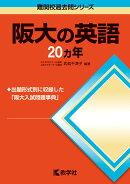阪大の英語20カ年第6版