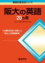 阪大の英語20カ年第6版 (難関校過去問シリーズ)