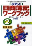 段階式日商簿記ワークブック2級商業簿記7訂版