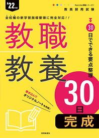 教職教養30日完成(2022年度版 Pass Line突破シリーズ1) [ 時事通信出版局 ]