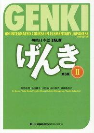 初級日本語げんき(2)第3版 GENKI:An Integrated Cours [ 坂野永理 ]