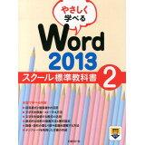 やさしく学べるWord 2013スクール標準教科書(2)