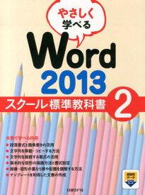 やさしく学べるWord 2013スクール標準教科書(2) [ 日経BP社 ]