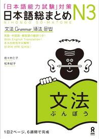 日本語総まとめN3文法 「日本語能力試験」対策 [ 佐々木仁子 ]