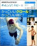 【バーゲン本】かっこいいクロールでかっこいい体に!-NHKテレビテキストチャレンジ!ホビー