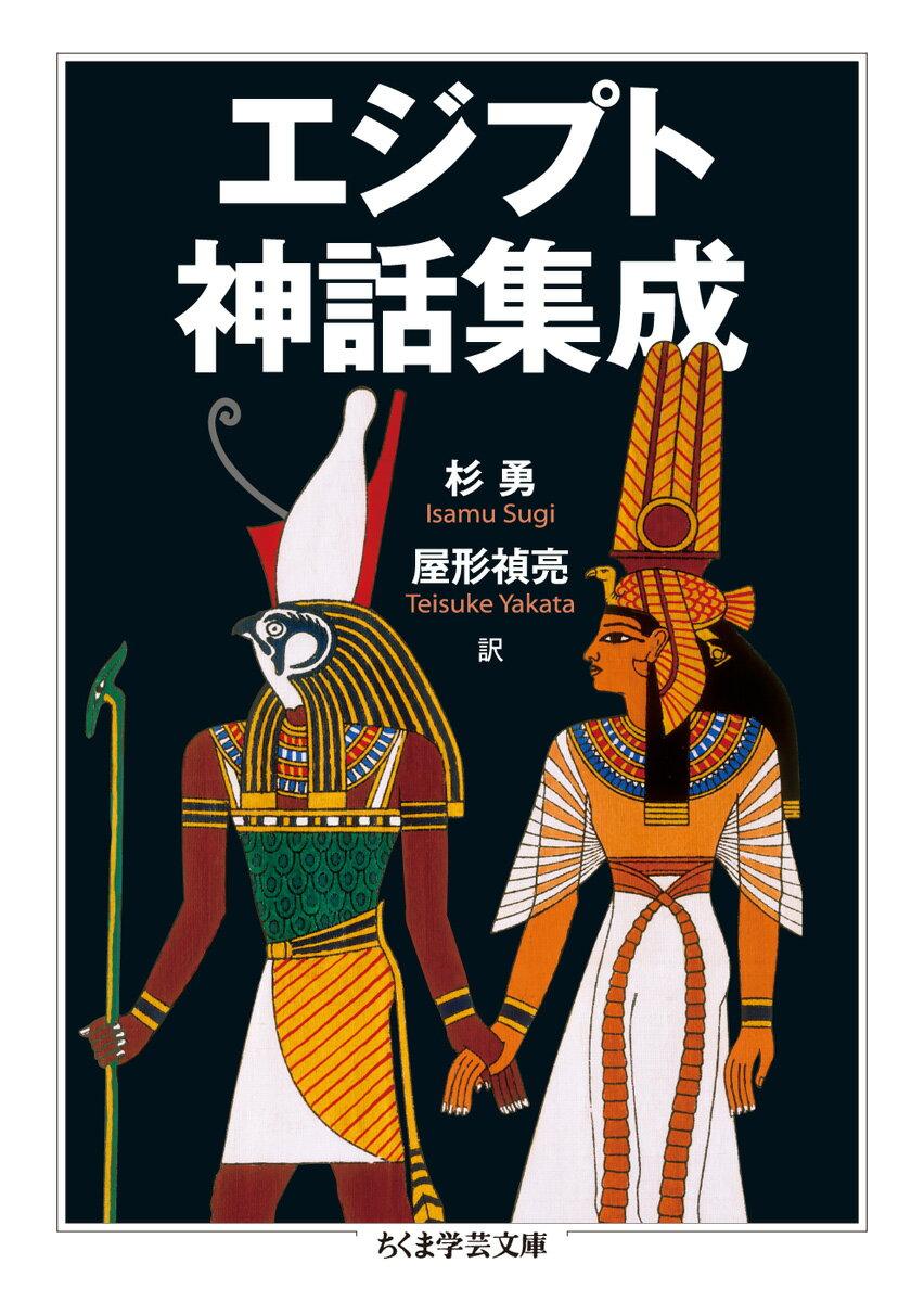 エジプト神話集成 (ちくま学芸文庫) [ 杉 勇 ]