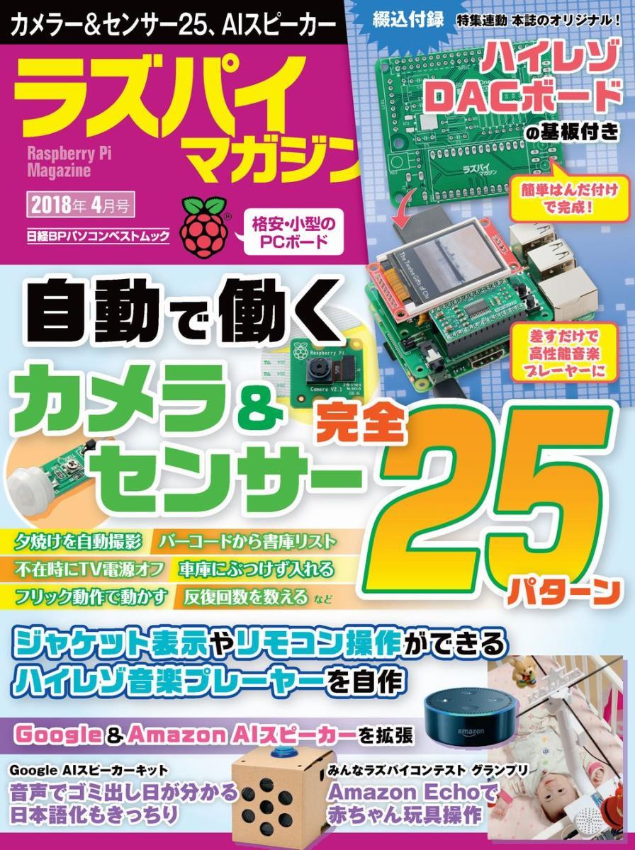 ラズパイマガジン 2018年4月号 (日経BPパソコンベストムック) [ 日経Linux ]