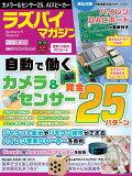 ラズパイマガジン(2018年4月号) カメラ&センサー自動化25/ハイレゾ音楽/AIスピーカー (日経BPパソコンベストムック)