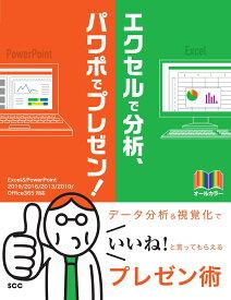 エクセルで分析、パワポでプレゼン!〜Excel&PowerPoint 2019/2016/2013/2010/Office 365対応〜 [ 「SCCライブラリーズ」制作グループ ]