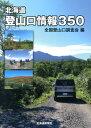北海道登山口情報350 [ 全国登山口調査会 ]