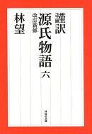 謹訳源氏物語(6)改訂新修