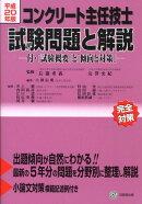 コンクリート主任技士試験問題と解説(平成20年版)