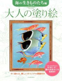 楽天市場魚 イラスト 塗り絵の通販