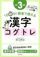 1日5分!教室で使える漢字コグトレ小学3年生