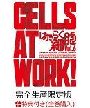 【全巻購入特典対象】はたらく細胞 6(完全生産限定版)