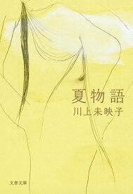 夏物語 (文春文庫) [ 川上 未映子 ]