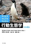 デイビス・クレブス・ウェスト行動生態学原著第4版