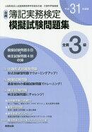 全商簿記実務検定模擬試験問題集3級(平成31年度版)